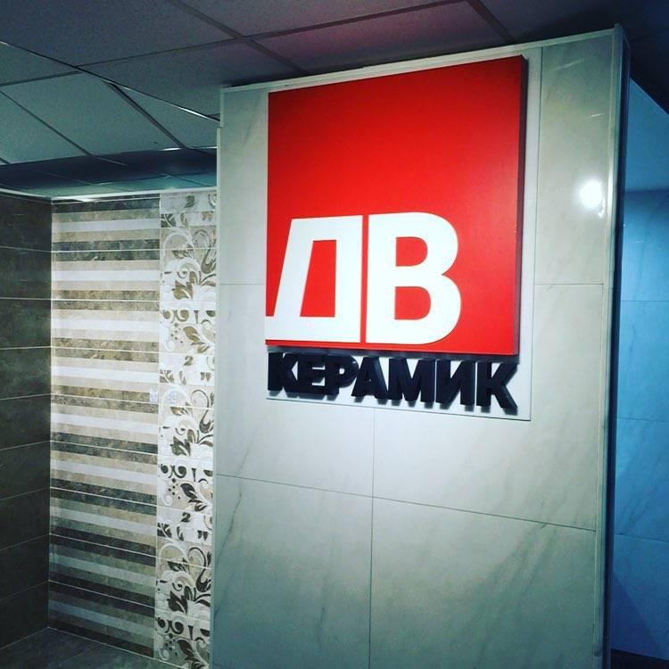 Компания ДВ Керамик