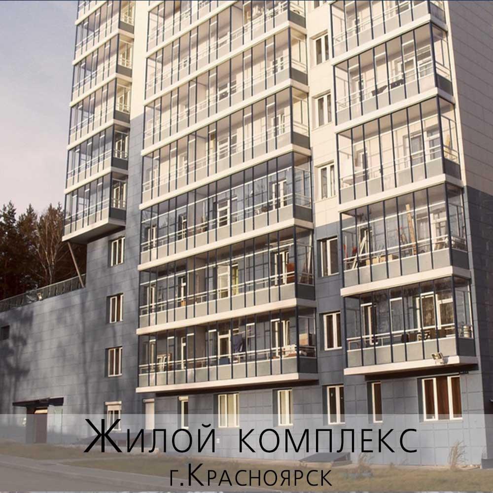 Жилой комплекс г.Красноярск