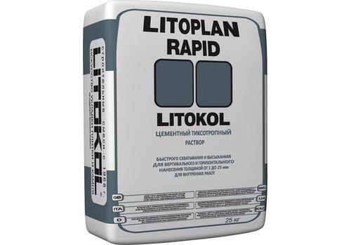 LitoPLAN RAPID - цементный быстротвердеющий штукатурный состав  25кг
